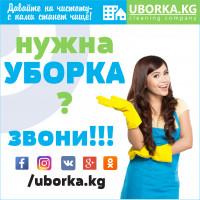 уборка квартир, домов и офисов в Бишкеке