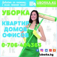 Генеральная уборка Бишкек