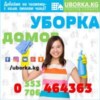 Генеральная уборка в Бишкеке