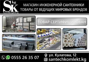 Магазин инженерной сантехники
