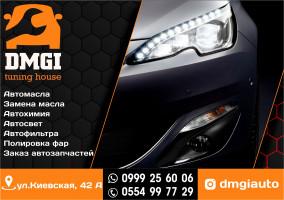 Автомасла и автохимия в Бишкеке
