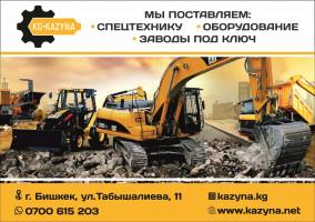Компания KG Kazyna – поставка спецтехники, оборудования.