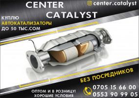 Скупка Катализаторов в Бишкеке