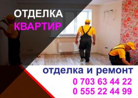 Отделка и ремонт квартир в городе Бишкек