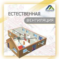 Правильная вентиляция в доме из СИП -ЦСП панелей БИШКЕК