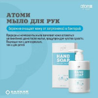 ATOMY? Hand Soap — это очищение и уход для рук✋???. ⠀ Жидкое мыло