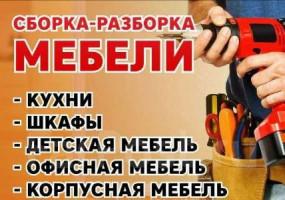 Сборка и разборка и ремонт мебели г. Ош
