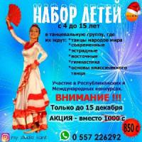 Танцы для детей в Канте