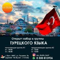 Турецкий язык в городе Кант