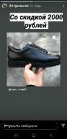 Обувь из натуральной кожи в наличии размер 43