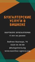 Бухгалтерские услуги в Бишкеке