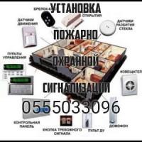 Монтаж охранно-пожарной сигнализации+Охранное Агентство