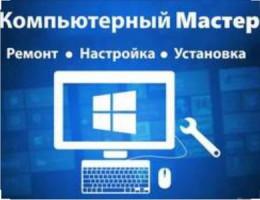 ИТ услуги компютера, ноут, планшеты.
