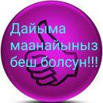 Ищу работу Бишкеке срочно обделки малярный груз черныйе работы