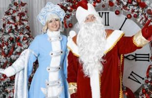 Дед Мороз и Снегурочка детские праздники, корпоративы выезд Бишкек