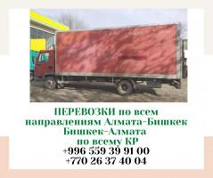 Услуги доставки по КР и по Казахстану Т: ***