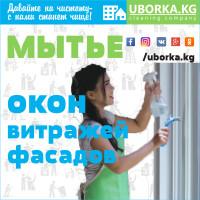 Мытьё окон и фасадов Бишкек