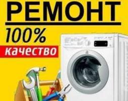 Ремонт стиральных машина автомат ! Любых видов и сложностей, куплю !!!