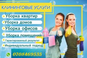 Клининговые услуги Бишкек