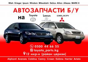 Запчасти на японское авто в Бишкеке