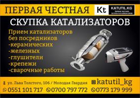 Скупка катализаторов Бишкек