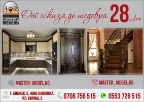 «Мастер мебель» — роскошная мебель и изделия из массива.