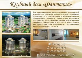Жилой комплекс «Фантазия»