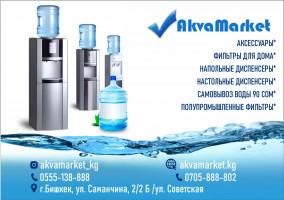 AkvaMarket - продажа диспенсеров и фильтров для воды в Бишкеке