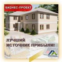 Бизнес проект , многоквартирные дома под сдачу