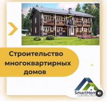 Быстровозводимое строительство из ЦСП СИП в Бишкеке