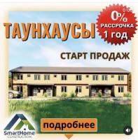 СТАРТ ПРОДАЖ - ТАУНХАУСЫ !!!