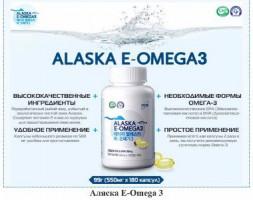 Атоми Аляска E-Омега3