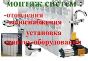 Услуги сантехники