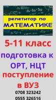 Репетитор ! Математика 5-11 кл, подготовка к ОРТ, НЦТ, поступление....