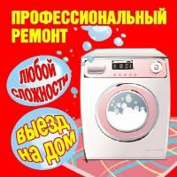 Ремонт стиральных машин АВТОМАТ ! Любых видов ! Любой Сложности