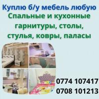 Куплю б/у мебель любую ! Спальные и кухонные гарнитуры, столы, стулья