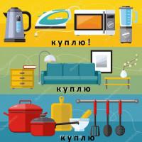 Куплю б/у посуду, хрусталь, сервизы, казаны, самовары, кастрюли, ковры