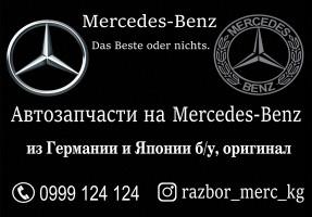 Автозапчасти на Мерседес Бенц в Бишкеке