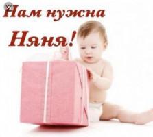 Нянка керек Екатеринбург шаарын 9-10- класстын кыздары