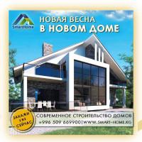 Постройте свой Дом Мечты ? вместе со @smart_home.kg.