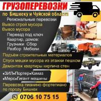 Перевозка грузов, услуги грузчиков.