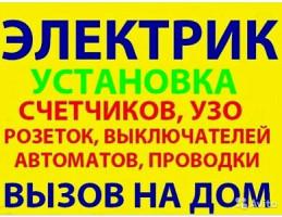 Электрик Бишкек Аламед.1, Учкун, Тунгуч, Улан, Улан 2, Кок Жар, Восток 5
