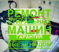 Ремонт стиральных машин автомат!!!