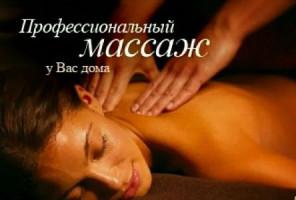 Профессиональный массажист стаж 18 лет врач терапевт
