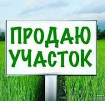 Продаю земельный участок Ахунбаева/Баха Т: ***