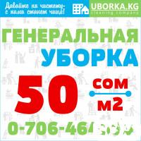 Генеральная уборка квартир и домов в Бишкеке (Кыргызстан)