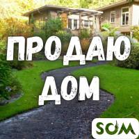 Продаю дом, 5 комнат, Южная Магистраль/Баха, 90 000 $, б/п