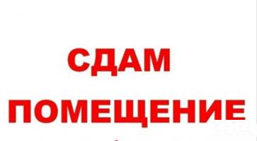 Сдаю помещение, 5 мкр, ул. Донецкая №12, 20 000 сом, б/п