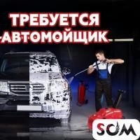 Требуется автомойщик с опытом работы, с. Пригородное