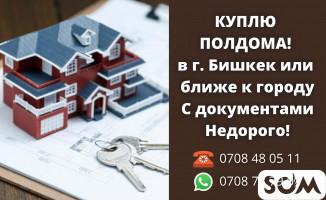 Куплю полдома в г. Бишкек или ближе к городу. С документами. Недорого